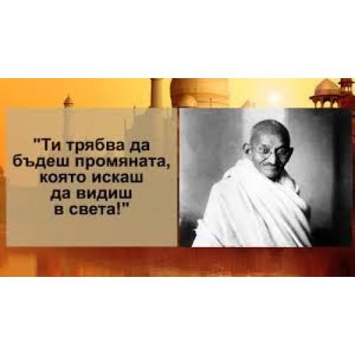Ганди и неговите житейски принципи