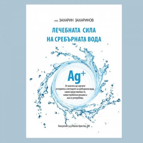 Лечебната сила на сребърната вода, Захарин Захаринов